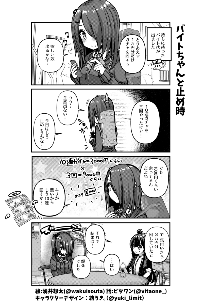 社畜ちゃんスピンオフ漫画 69話「バイトちゃんと止め時」