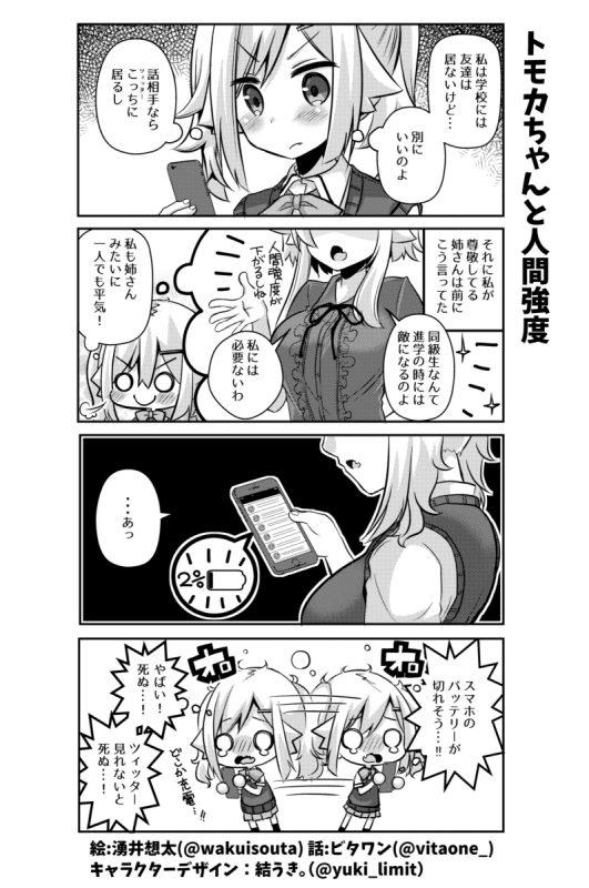 社畜ちゃんスピンオフ漫画 55話「トモカちゃんと人間強度」