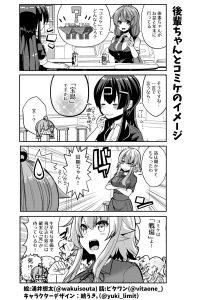 社畜ちゃんスピンオフ漫画 89話「後輩ちゃんとコミケのイメージ」