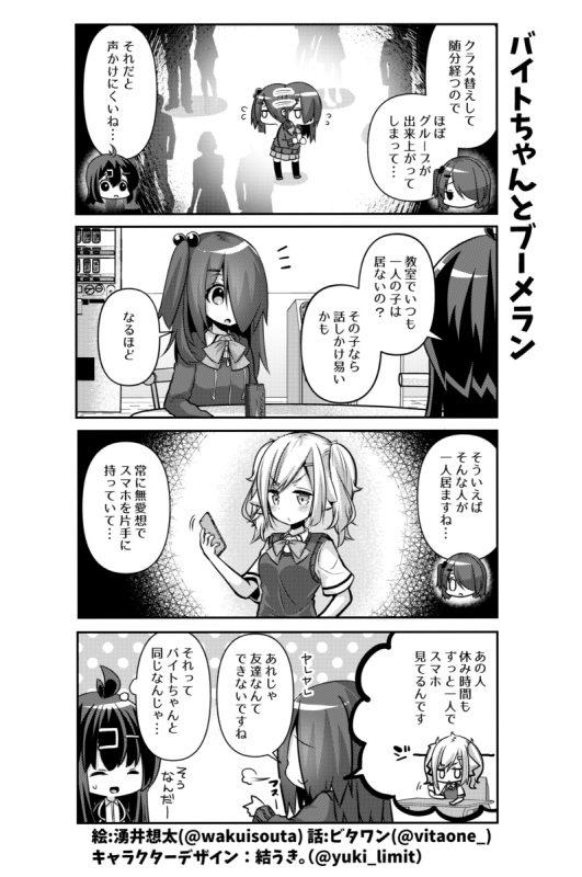 社畜ちゃんスピンオフ漫画 52話「バイトちゃんとブーメラン」