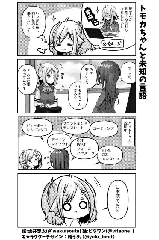 社畜ちゃんスピンオフ漫画 106話「トモカちゃんと未知の言語」
