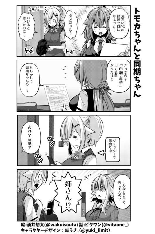 社畜ちゃんスピンオフ漫画 108話「トモカちゃんと同期ちゃん」