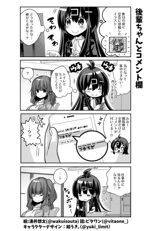 社畜ちゃんスピンオフ漫画 49話「後輩ちゃんとコメント欄」