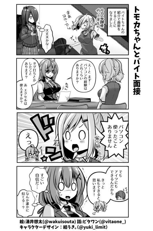 社畜ちゃんスピンオフ漫画 107話「トモカちゃんとバイト面接」