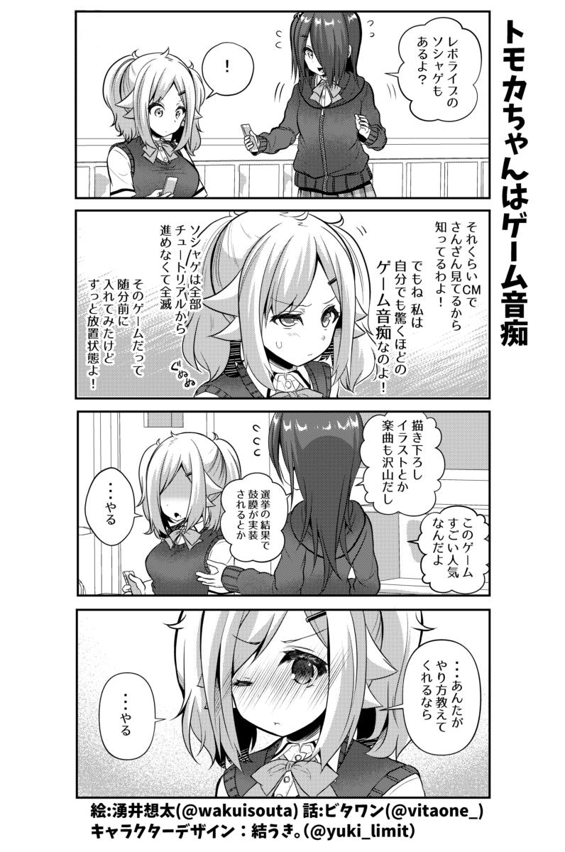 社畜ちゃんスピンオフ漫画 82話「トモカちゃんはゲーム音痴」