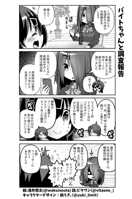 社畜ちゃんスピンオフ漫画 56話「バイトちゃんと調査報告」