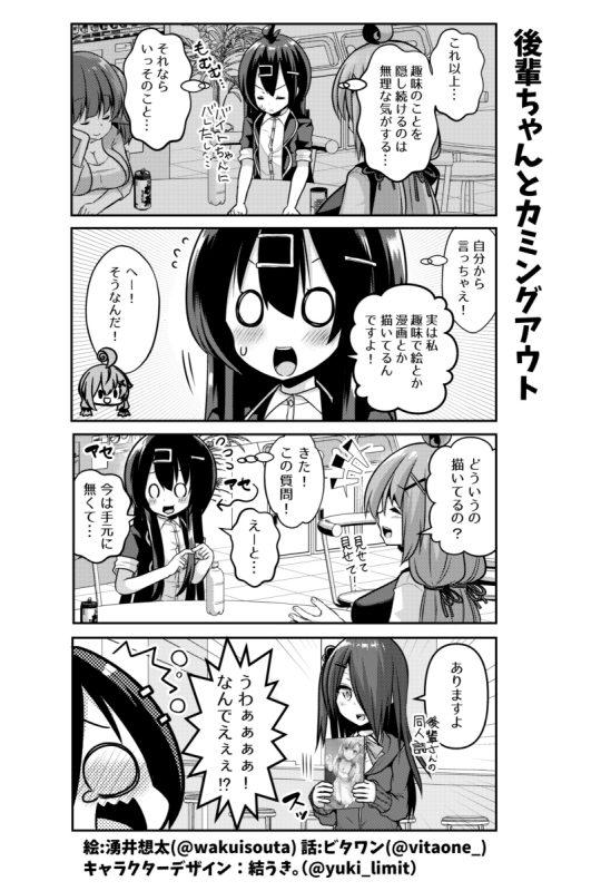 社畜ちゃんスピンオフ漫画 113話「後輩ちゃんとカミングアウト」
