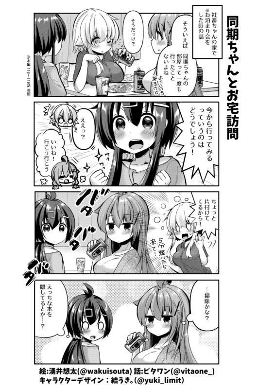 社畜ちゃんスピンオフ漫画 59話「同期ちゃんとお宅訪問」