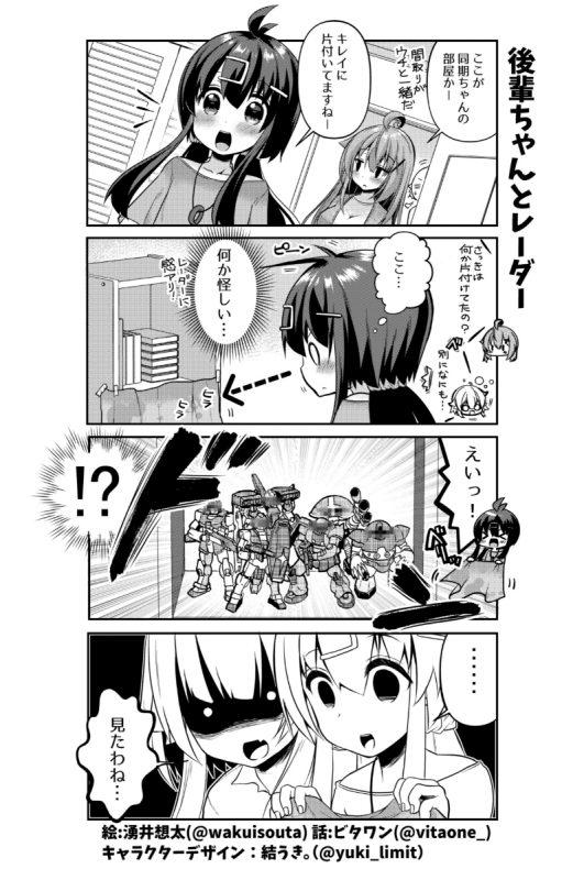 社畜ちゃんスピンオフ漫画 60話「後輩ちゃんとレーダー」