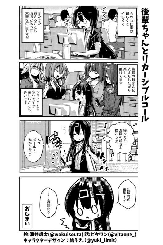 社畜ちゃんスピンオフ漫画 118話「後輩ちゃんとリカーシブルコール」