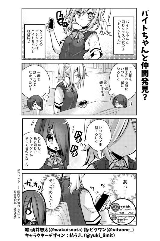 社畜ちゃんスピンオフ漫画 53話「バイトちゃんと仲間発見?」
