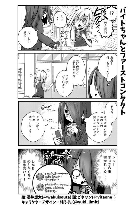 社畜ちゃんスピンオフ漫画 54話「バイトちゃんとファーストコンタクト」