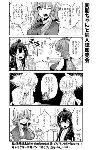 社畜ちゃんスピンオフ漫画 90話「同期ちゃんと同人誌即売会」