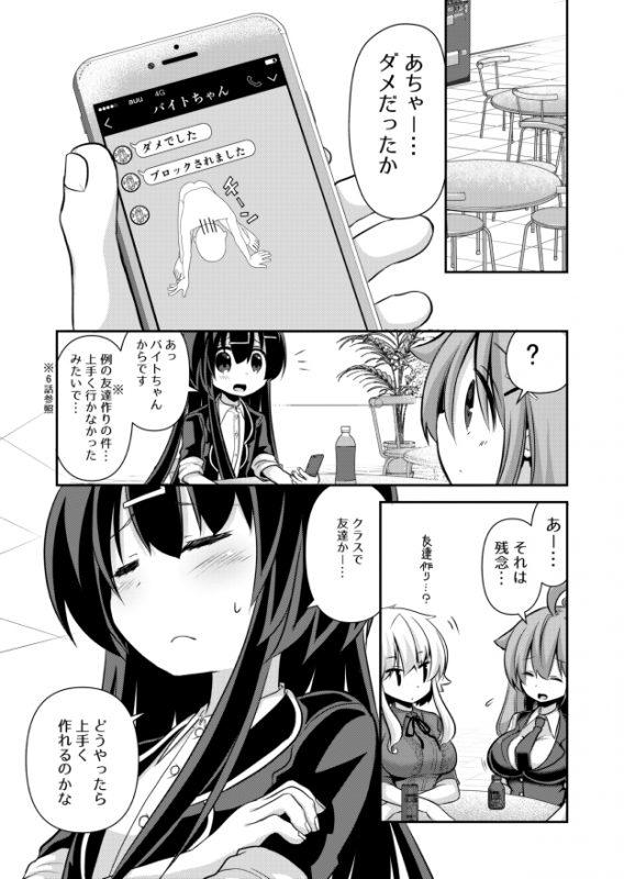 スピンオフ描き下ろし漫画①
