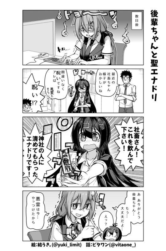 社畜ちゃん漫画 188話「後輩ちゃんと聖エナドリ」