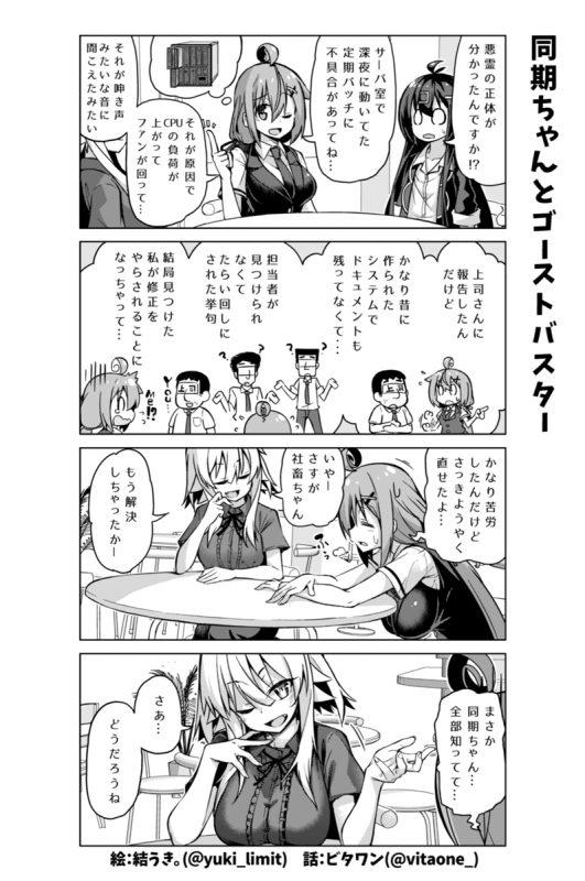 社畜ちゃん漫画 189話「同期ちゃんとゴーストバスター」