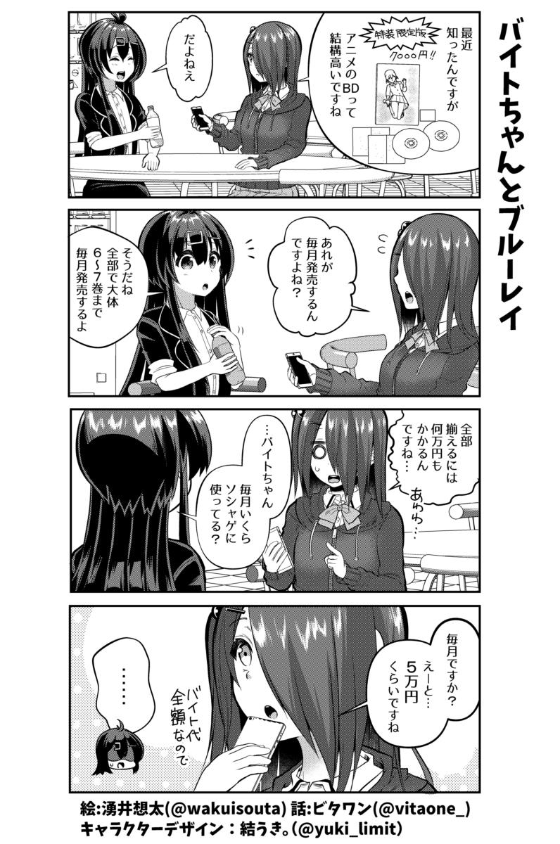 社畜ちゃんスピンオフ漫画 79話「バイトちゃんとブルーレイ」