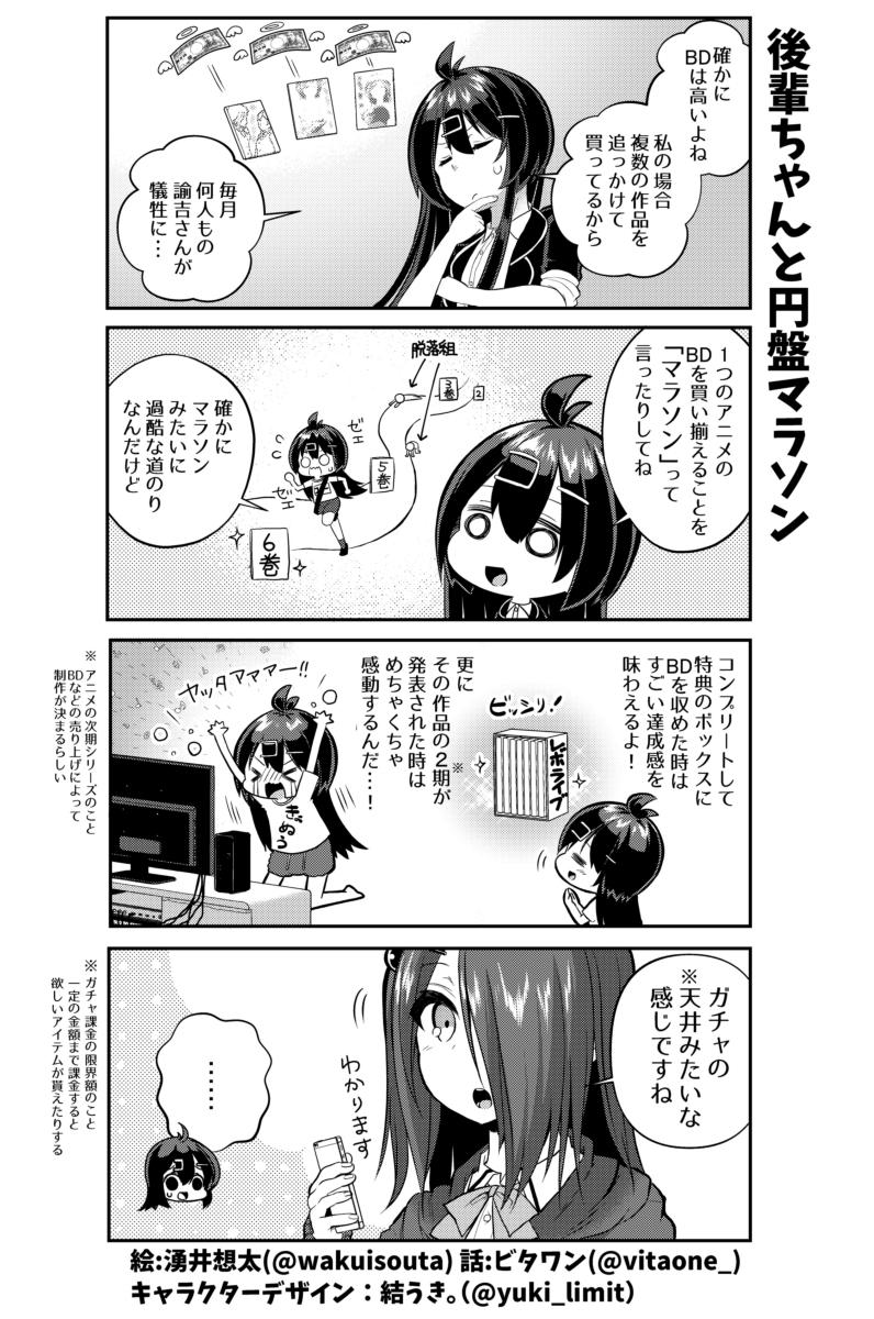 社畜ちゃんスピンオフ漫画 80話「後輩ちゃんと円盤マラソン」