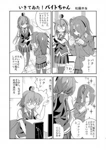 社畜ちゃんミニ合同誌「進捗ダメです!」サンプル6