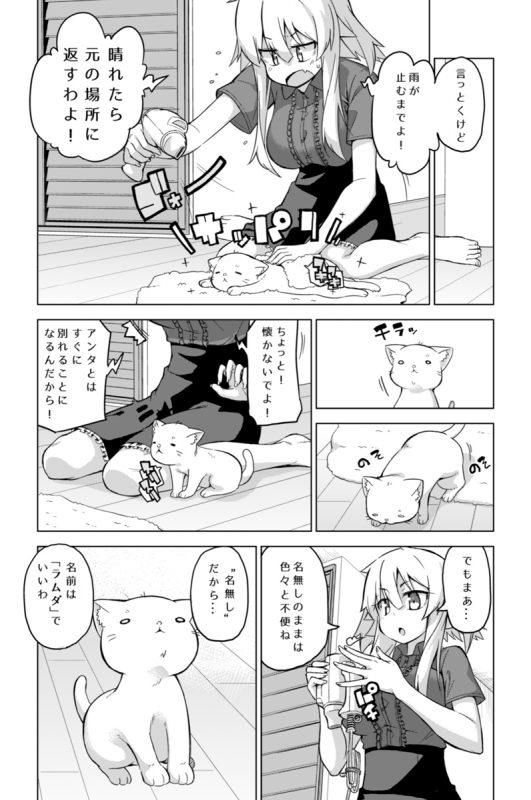 番外編「同期ちゃんと子猫」4