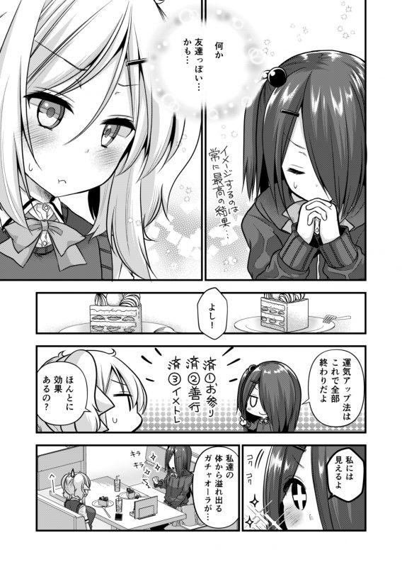 社畜ちゃんスピンオフ漫画 短編「バイトちゃんとトモカちゃんの運気アップ大作戦」7