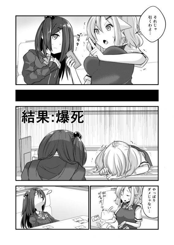 社畜ちゃんスピンオフ漫画 短編「バイトちゃんとトモカちゃんの運気アップ大作戦」8