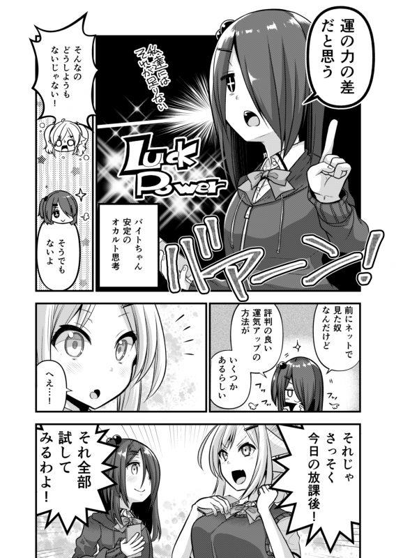 社畜ちゃんスピンオフ漫画 短編「バイトちゃんとトモカちゃんの運気アップ大作戦」3