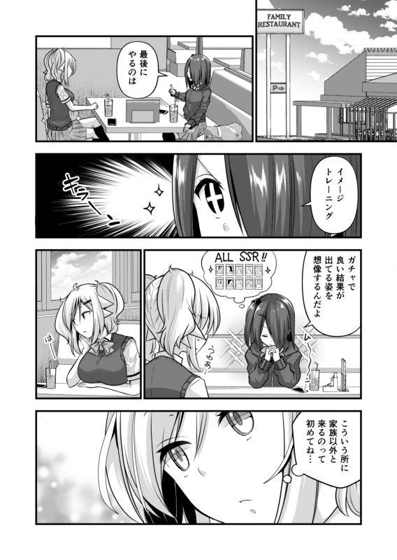 社畜ちゃんスピンオフ漫画 短編「バイトちゃんとトモカちゃんの運気アップ大作戦」6