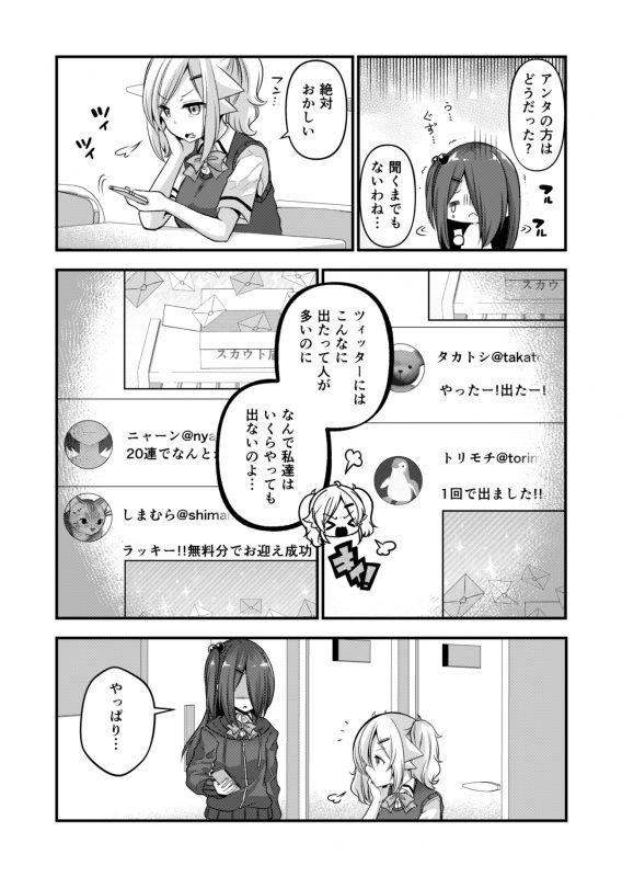 社畜ちゃんスピンオフ漫画 短編「バイトちゃんとトモカちゃんの運気アップ大作戦」2