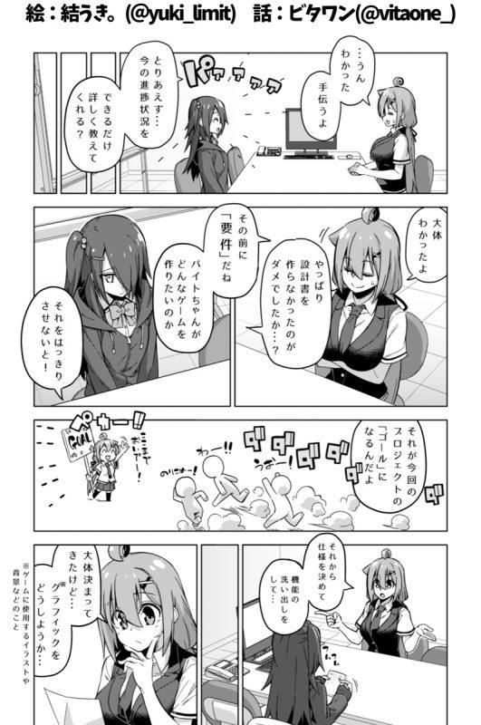 番外編「バイトちゃんとゲーム制作」10