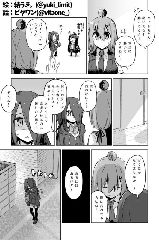 番外編「バイトちゃんとゲーム制作」13
