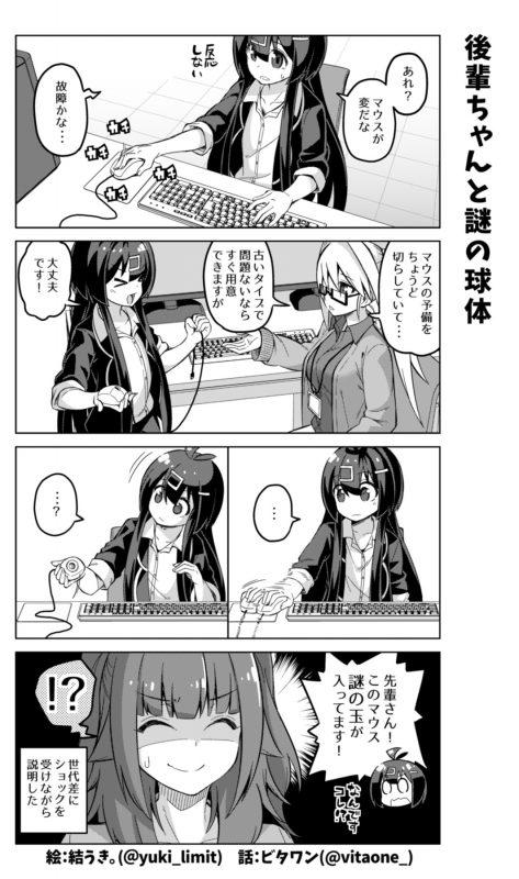 社畜ちゃん漫画 340話「後輩ちゃんと謎の球体」