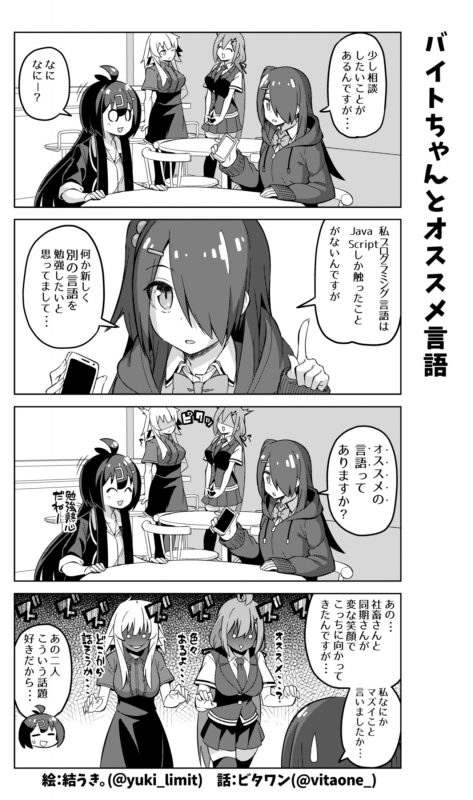 社畜ちゃん漫画 341話「バイトちゃんとオススメ言語」