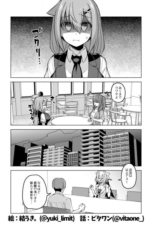 番外編「常駐さんと最後の案件」4
