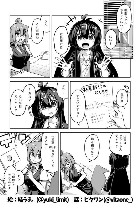 番外編「社畜ちゃんと社員旅行」1