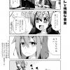 社畜ちゃん漫画 46話「後輩ちゃんと残酷な事実」
