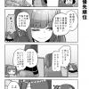 社畜ちゃん漫画 418話「先輩さんと優先順位」