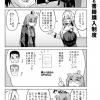 社畜ちゃん漫画 421話「後輩ちゃんと書籍購入制度」