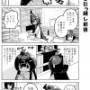 社畜ちゃん漫画 427話「後輩ちゃんと引っ越し前夜」