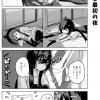 社畜ちゃん漫画 428話「後輩ちゃんと最初の夜」