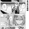 社畜ちゃん漫画 430話「社畜ちゃんと気分的な問題」