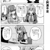 社畜ちゃん漫画 432話「社畜ちゃんと刺激不足」