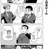 社畜ちゃん漫画 433話「社畜ちゃんと伝言ゲーム」