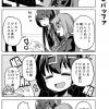 社畜ちゃん漫画 434話「社畜ちゃんとバッファ」