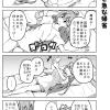 社畜ちゃん漫画 436話「社畜ちゃんと急な帰省」