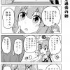 社畜ちゃん漫画 437話「小春ちゃんと過去の姉」