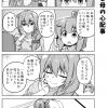 社畜ちゃん漫画 438話「社畜ちゃんと母の心配事」