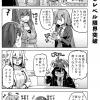 社畜ちゃん漫画 439話「社畜ちゃんとレベル限界突破」