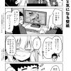 社畜ちゃん漫画 447話「同期ちゃんと気になる壁紙」