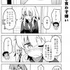 社畜ちゃん漫画 449話「同期ちゃんと食わず嫌い」